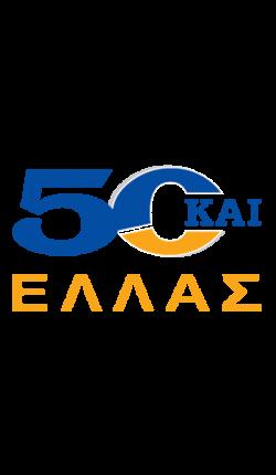 50plus-logo-2